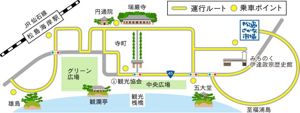 松島運行ルート
