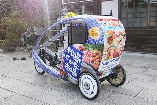 松島さかな市場ベロタクシー